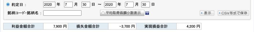 2020-07-30 収支