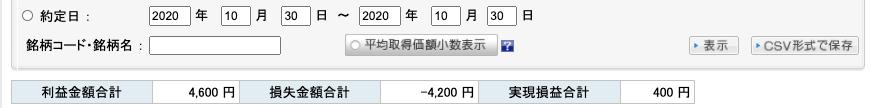 2020-10-30 収支