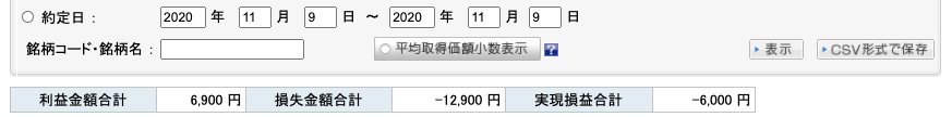2020-11-09 収支