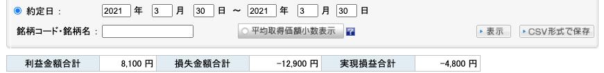 2021-03-30 収支