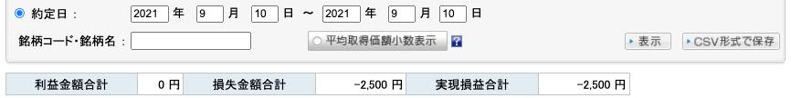 2021-09-10 収支